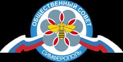 Общественный совет города Симферополя